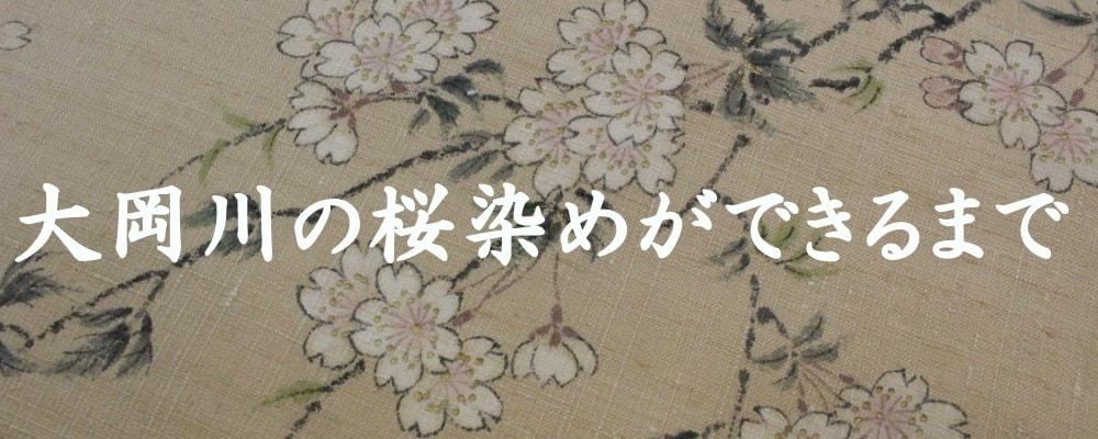 大岡川の桜染めの着物