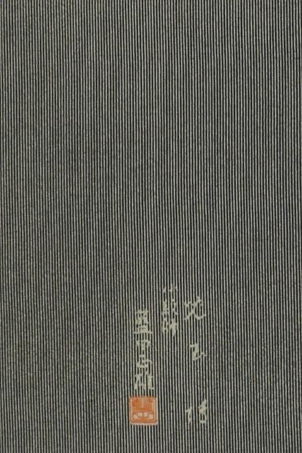 藍田正雄の毛万筋の柄の江戸小紋