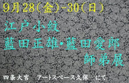江戸小紋 秋の作品展