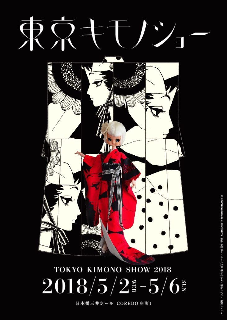 東京キモノショーポスター